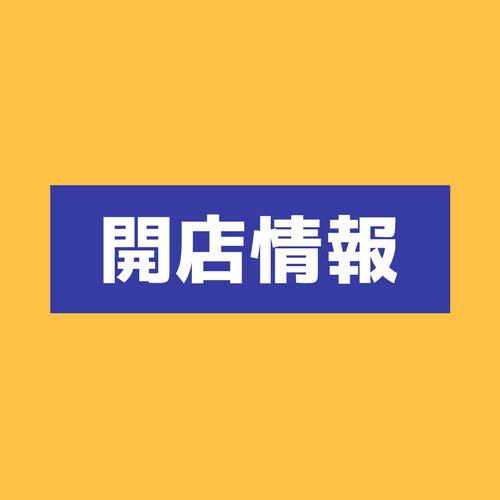 【4月下旬】家族庵がアリオ札幌にオープン