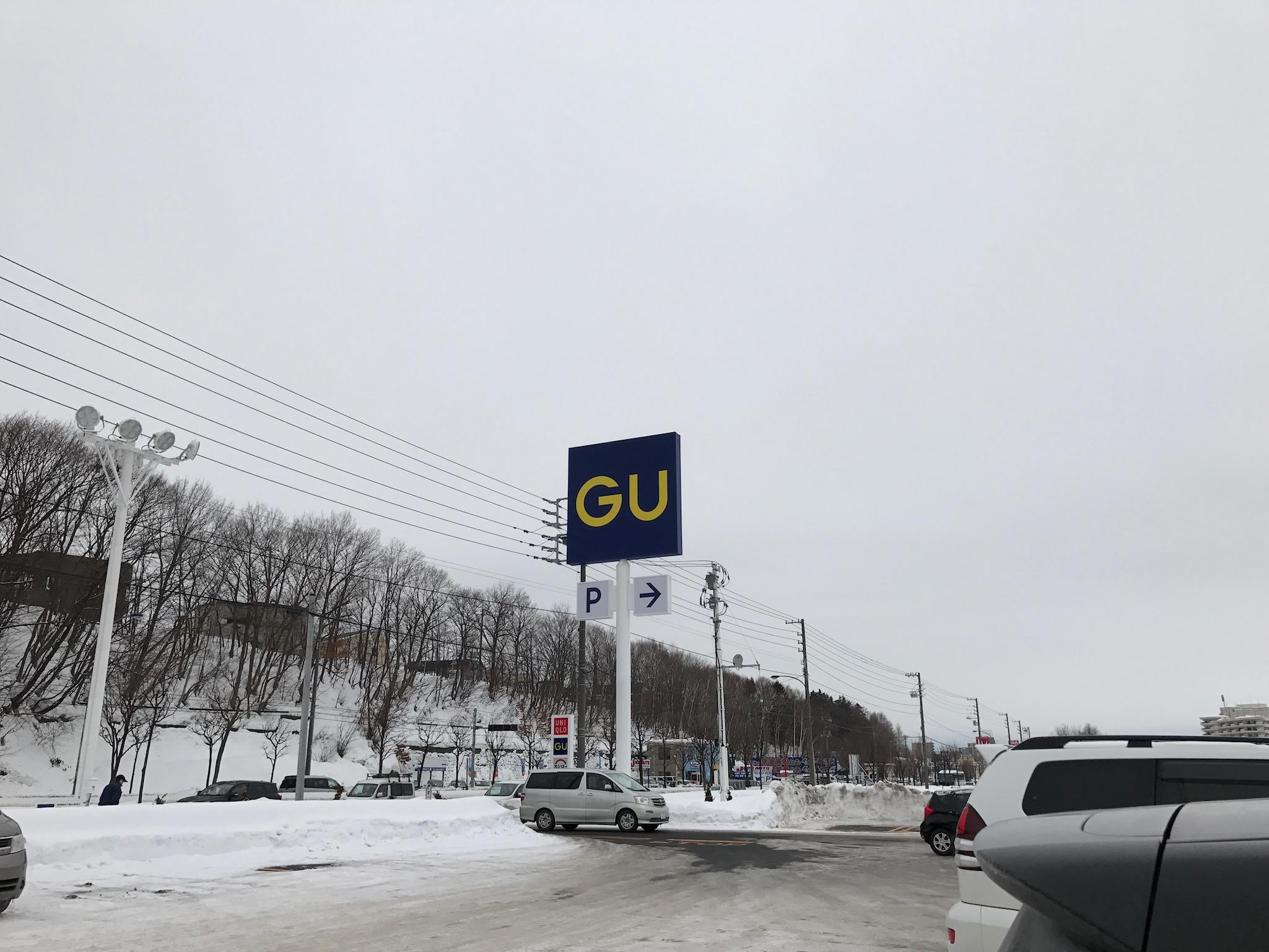 超大型のユニクロ・GUが清田区にオープン!