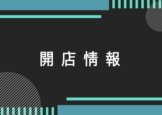 【3/23】キッチン雑貨専門店、212キッチンストアが発寒イオンにオープン!