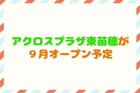 【新施設】東区にアクロスプラザ東苗穂が9月オープン!