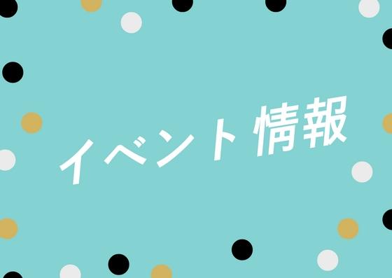 【~3/18】福ろうカフェで20分間サービスと雑貨を1つプレゼント中