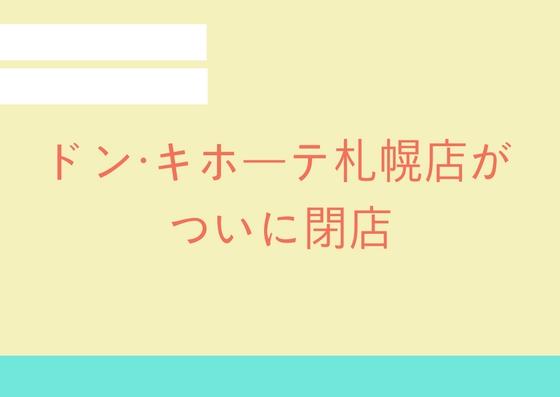 ドン・キホーテ札幌店がついに閉店!