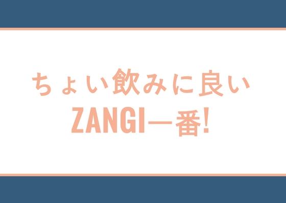 ちょい飲みに良い!ZANGI一番!