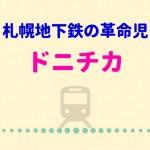 札幌地下鉄で使える1日乗車券ドニチカ