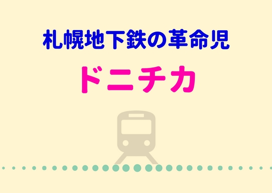 地下鉄で使えるドニチカキップの有効活用法は?終電で使えるの?