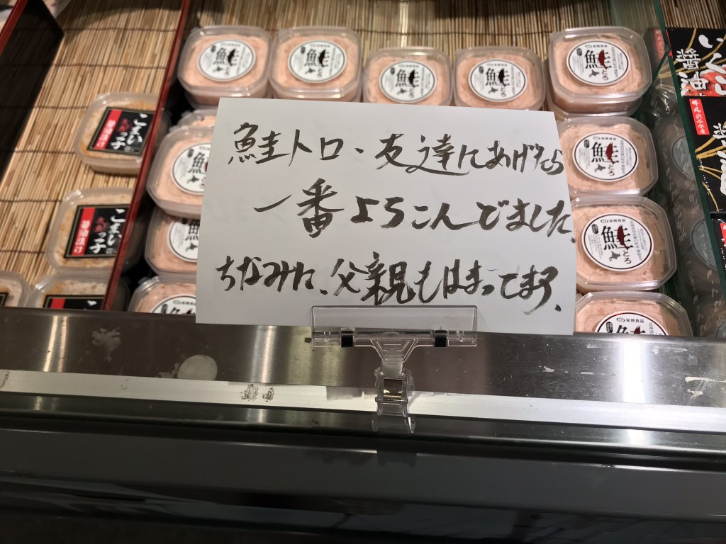 鮭とろのとこに書いていた張り紙