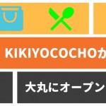 KIKIYOCOCHO(キキヨコチョ)が大丸札幌にオープン!