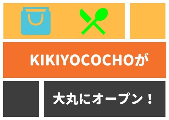 札幌女子の遊び場、KiKiYOCOCHO(キキヨコチョ)が大丸札幌3Fにできるってよ【店舗一覧あり】