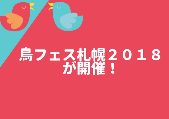 鳥フェス札幌2018が開催