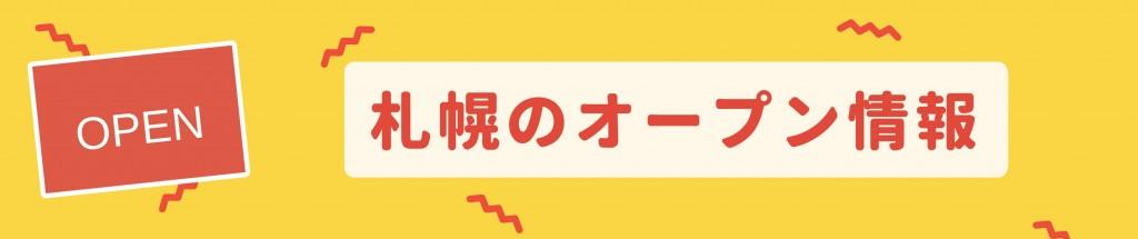 札幌で開店するお店の情報ページへのリンク