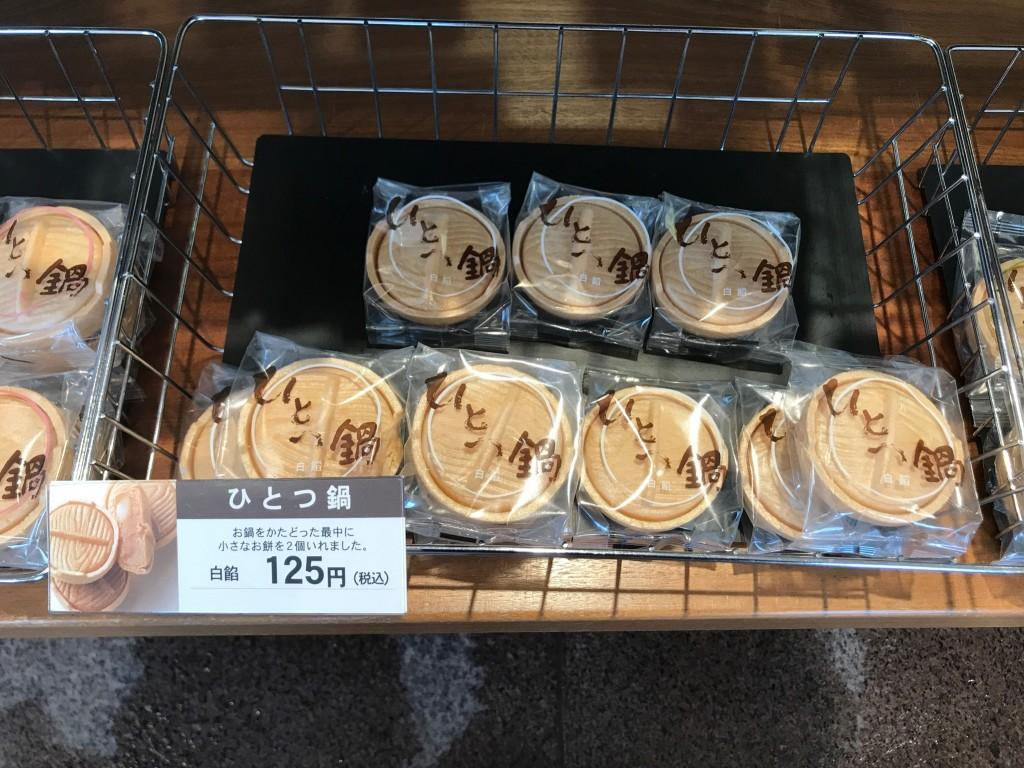 ひとつ鍋(白あん)