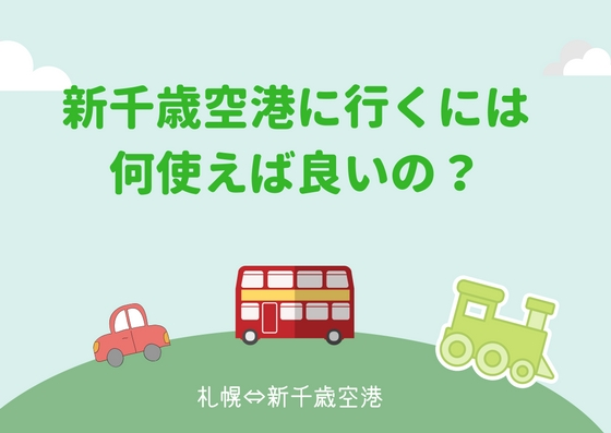 札幌から新千歳空港に行くにはなにを使えばいいの?