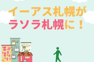 イーアス札幌がラソラ札幌に名称変更