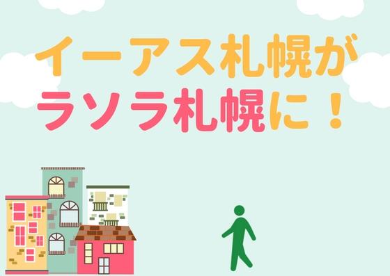 イーアス札幌が『ラソラ札幌』に名称変更するってよ!