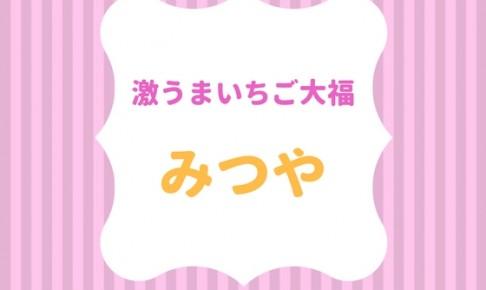 札幌市清田区のみつやのいちご大福が美味しすぎる