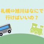 札幌⇔旭川は何でいけばいいの?