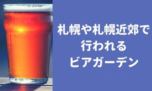 札幌や札幌近郊で行われるビアガーデン