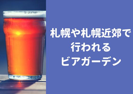 【随時更新】札幌や札幌近郊で行われるビアガーデン2019