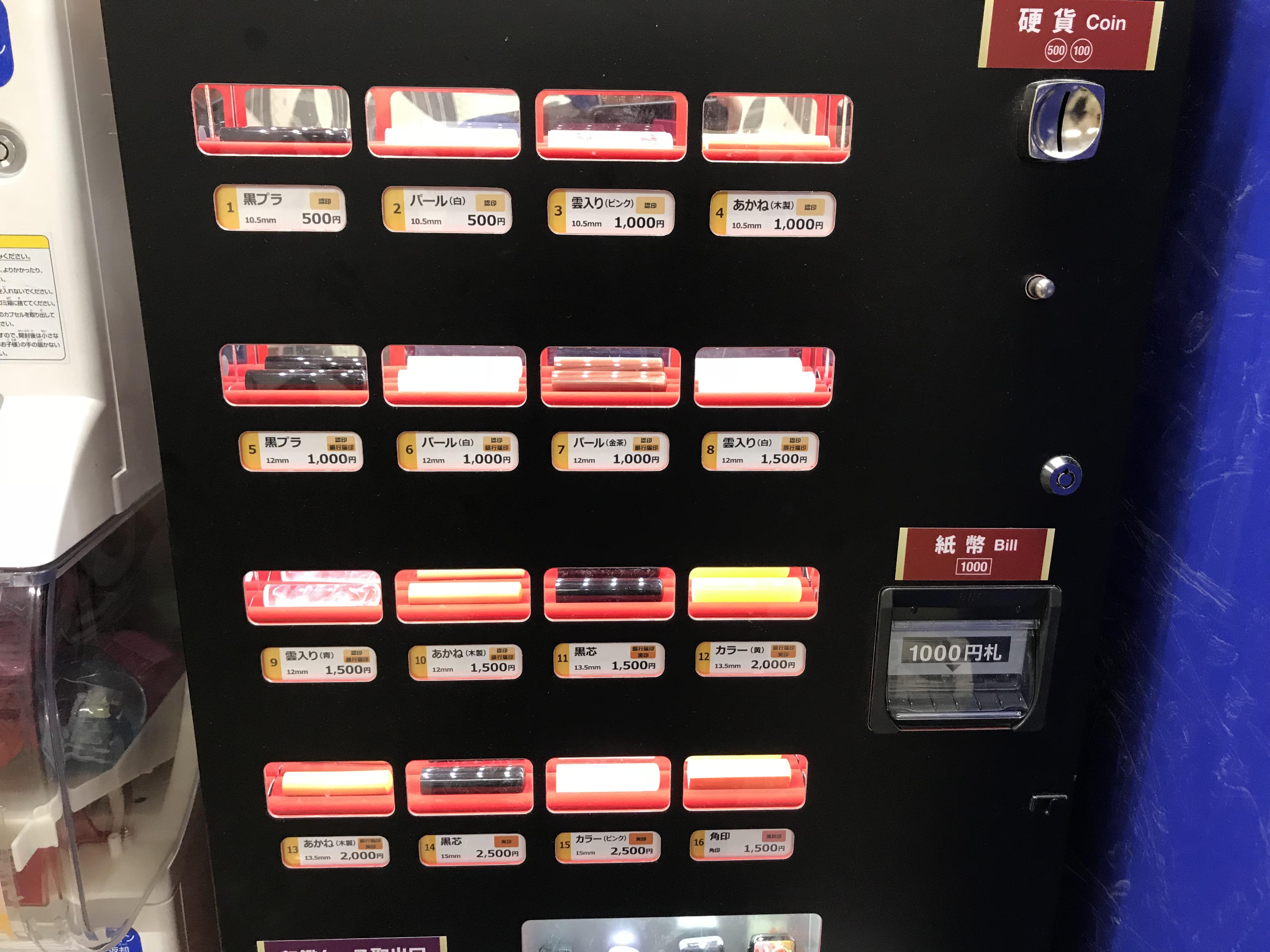 自販機で売っている様々な種類のはんこ