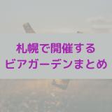 札幌で開催するビアガーデンまとめ