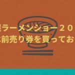 札幌ラーメンショー2018では前売り券を買っておけ!