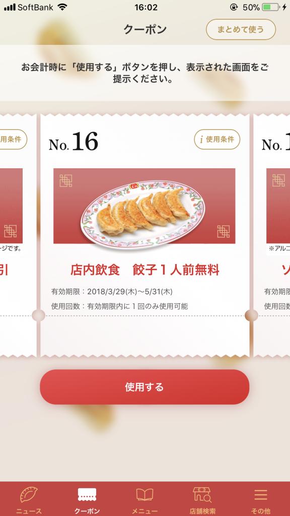 餃子の王将 餃子1人前無料クーポン