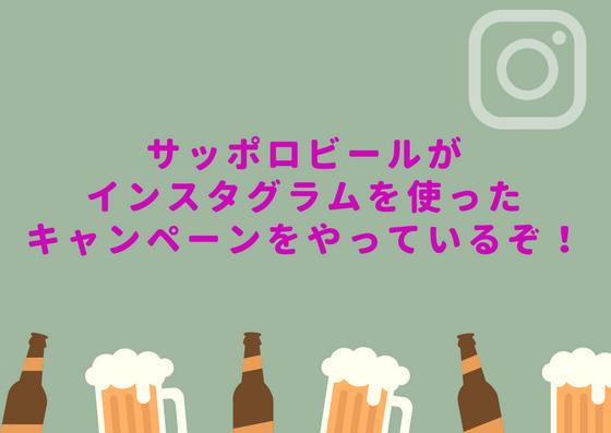 サッポロビールがインスタグラムを使ったキャンペーンをやっているぞ!