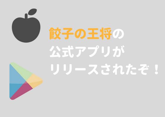 餃子の王将の公式アプリがリリース!