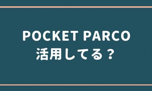 POCKET PARCO活用してる?