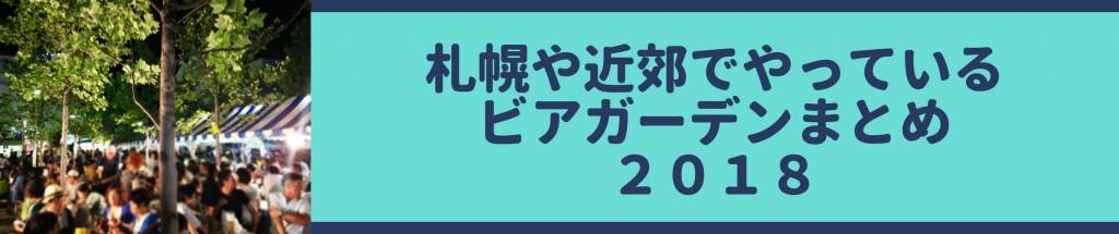 札幌や札幌近郊で行っているビアガーデンまとめ2018へのリンク