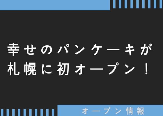 【8/18】幸せのパンケーキが札幌に初オープン!オープン日や場所は?