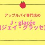 アップルパイの専門店J・glacée(ジェイ・グラッセ)