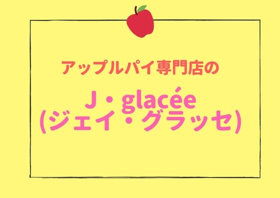 アップルパイ専門店が定山渓にあった!?J・glacée(ジェイ・グラッセ)