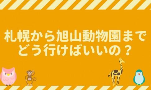 札幌から旭山動物園まではどう行けばいいの?