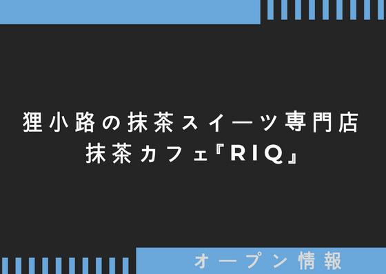 狸小路の抹茶スイーツ専門店『RIQ』チーズティーもある!