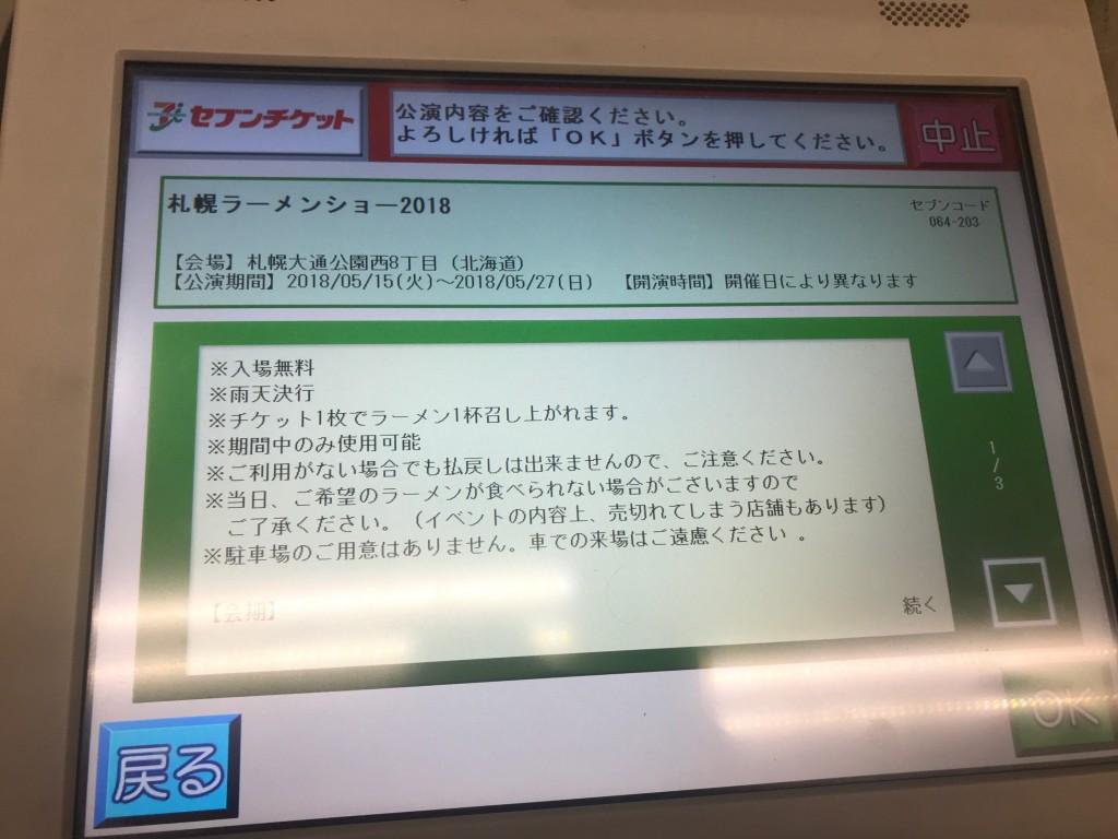 表示された札幌ラーメンショー2018の画面