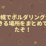 札幌でボルダリングができる場所をまとめてみたぞ!