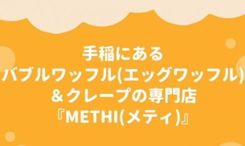 手稲にあるバブルワッフル(エッグワッフル)&クレープの専門店『METHI(メティ)』