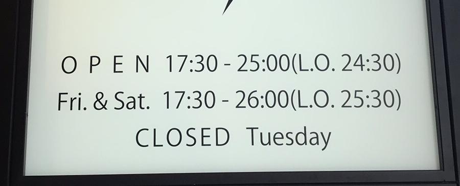 クラウドナインの看板に書いてある営業時間