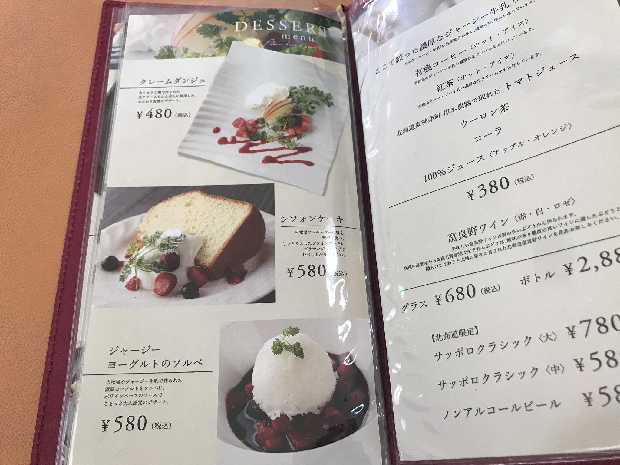 ファームレストラン千代田のメニュー