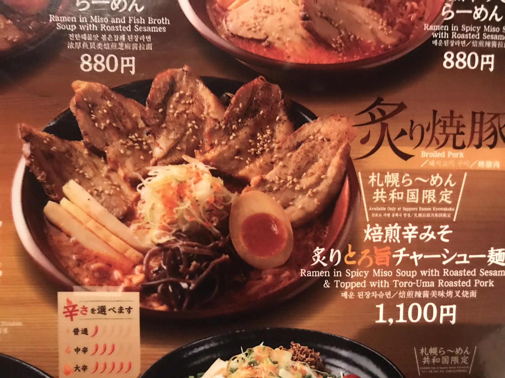 焙煎辛みそ炙りとろ旨チャーシュー麺のメニュー
