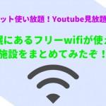 札幌にあるフリーwifiが使える施設をまとめてみたぞ!