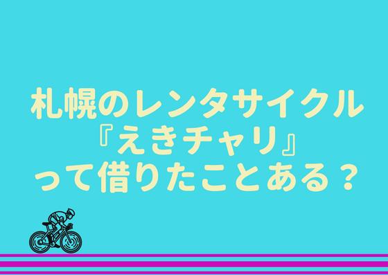 札幌のレンタサイクルのえきチャリって借りたことある?