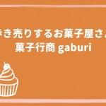歩き売りするお菓子屋さん菓子行商 gaburi
