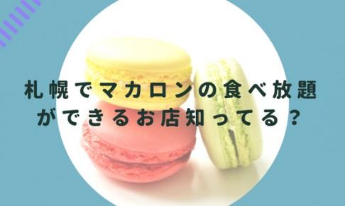 札幌でマカロンの食べ放題ができるお店知ってる?