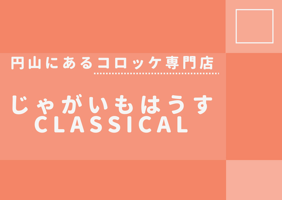 円山にあるコロッケ専門店のじゃがいもはうすCLASSICAL(クラシカル)