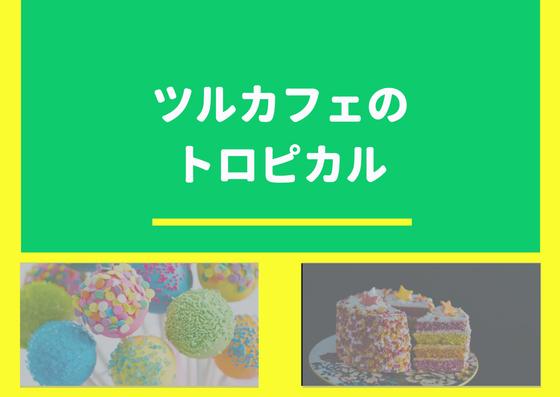 ツルカフェでマンゴーを贅沢に使ったスイーツ、『トロピカル』が販売中!