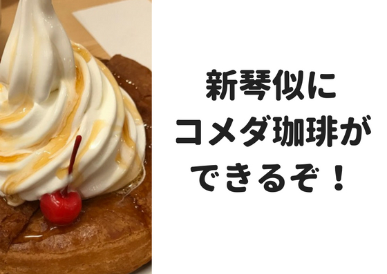 新琴似にコメダ珈琲がオープン!