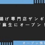 唐揚げ専門店ザンギ屋が麻生にオープン!