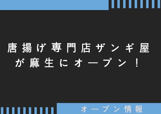 麻生の駅チカに唐揚げ専門店『ザンギ屋』がオープン!